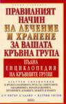 Правилният начин на лечение и хранене за вашата кръвна група - пълна енциклопедия на кръвните групи (2003)