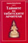 Тайните на тибетските лечители (2002)