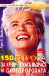 150 въпроса за критическата възраст и остеопорозата (2001)