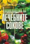 Енциклопедия на лечебните сокове (1998)