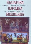 Българска народна медицина (2000)