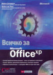 Всичко за Microsoft Office XP (2002)