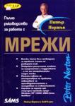 Мрежи (2003)