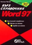 Word 97 - Джобен справочник (ISBN: 9789549031638)