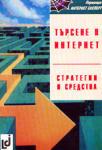 Търсене в Интернет: стратегии и средства (1999)