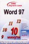 Научете сами Word 97 бързо и лесно (1999)