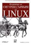 Изграждане на сигурни сървъри под LINUX (2003)