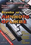 Личното оръжие (1999)