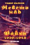 Небето над Райха 1939 - 1945 (2001)
