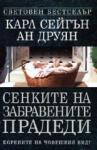 Сенките на забравените прадеди (2004)