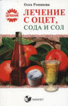 Лечение с оцет, сода и сол (1999)