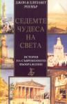 Седемте чудеса на света: история на съвременното въображение (1997)