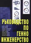 Ръководство по генно инженерство (2001)