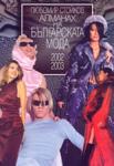 Алманах на българската мода 2002-2003 (2002)