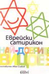 Еврейски сатирикон (2003)