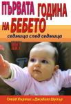 Първата година на бебето: седмица след седмица (2003)