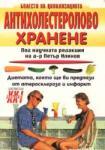 Антихолестеролово хранене (2002)