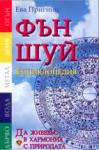 Фън Шуй: Енциклопедия (2002)