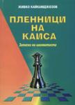 Пленници на каиса: Записки на шахматиста (2000)