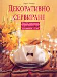 Декоративно сервиране (1999)