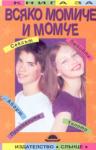 Книга за всяко момиче и момче (2001)