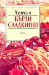 Чудесни бързи сладкиши (2002)