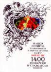 1400 готварски и сладкарски рецепти (1995)