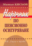 Наръчник по пенсионно осигуряване (2000)