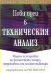 Нови идеи в техническия анализ (2004)