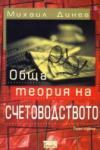 Теория на счетоводството/Динев (2000)