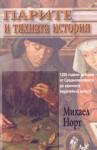 Парите и тяхната история (2003)