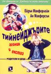 Тийнейджърите - агония и екстаз (2002)