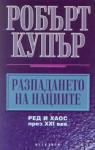 Разпадането на нациите (2004)