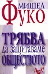 Трябва да защитаваме обществото (2003)