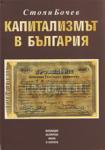 Капитализмът в България (1998)