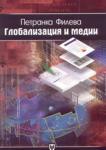 Глобализация и медии (2003)