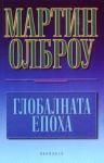 Глобалната епоха (2001)
