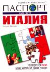 Италия (2002)