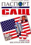 САЩ (2001)