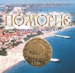Поморие. Древният Анхиало (ISBN: 9789545792892)
