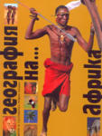 География на Африка (2003)