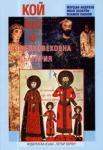 Кой кой е в Средновековна България (1999)