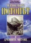 Черно море. Потопът и древните митове (2003)