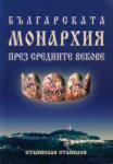 Българската монархия през средните векове (2003)