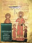 Средновековният български владетел (1995)