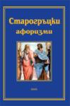 Старогръцки афоризми (2001)