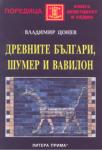 Древните българи, Шумер и Вавилон (2004)