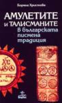 Амулетите и талисманите в българската писмена традиция (2001)