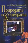 Природата на културата (2001)