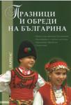 Празници и обреди на българина (1996)